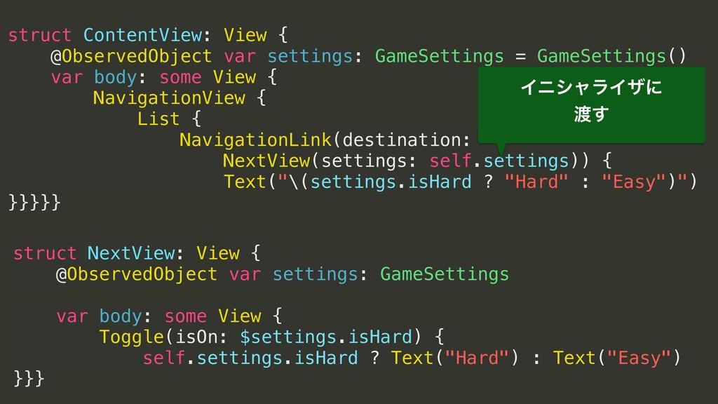 struct ContentView: View { @ObservedObject var ...