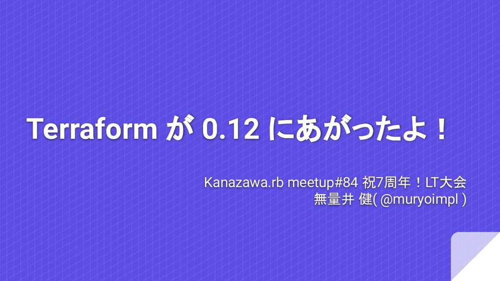 Terraform が 0.12 にあがったよ! Kanazawa.rb meetup#84 ...