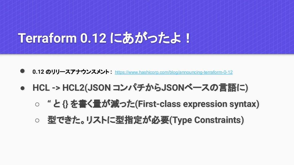Terraform 0.12 にあがったよ! ● 0.12 のリリースアナウンスメント : h...