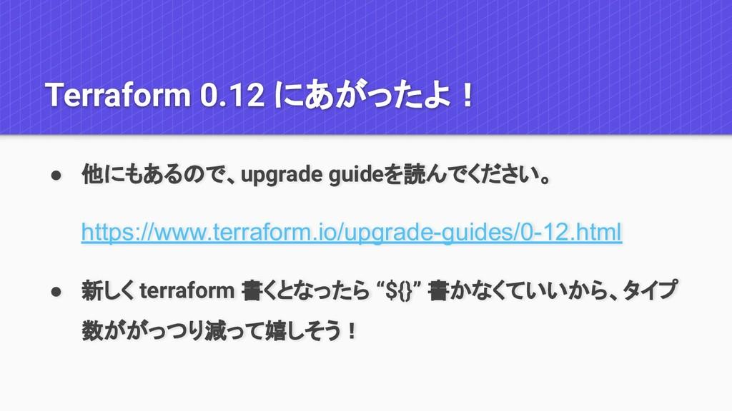 Terraform 0.12 にあがったよ! ● 他にもあるので、upgrade guideを...