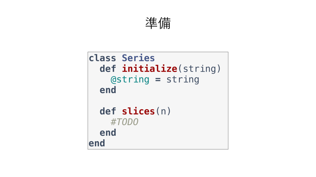 class Series def initialize(string) @string = s...