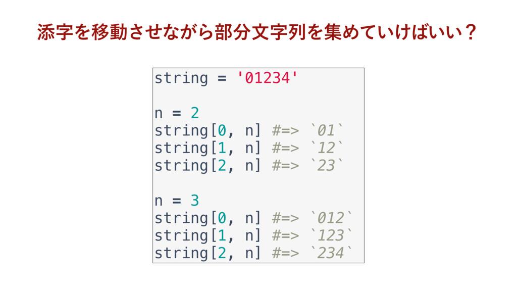 string = '01234' n = 2 string[0, n] #=> `01` st...