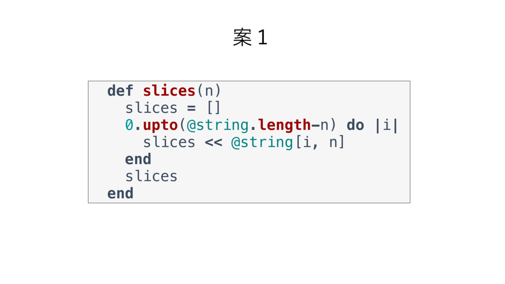 def slices(n) slices = [] 0.upto(@string.length...
