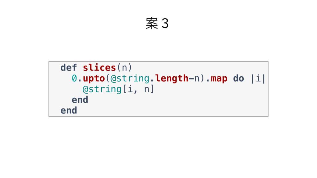 def slices(n) 0.upto(@string.length-n).map do |...