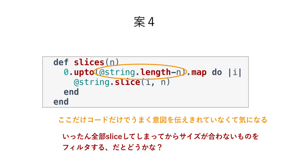 Ҋ̐ def slices(n) 0.upto(@string.length-n).map d...
