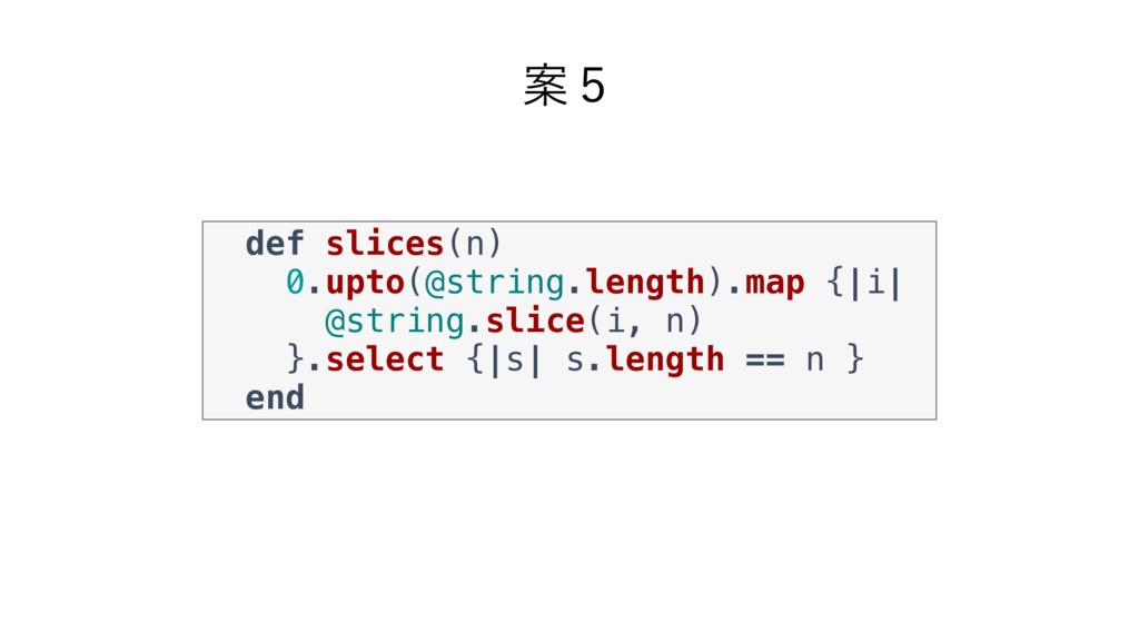 Ҋ̑ def slices(n) 0.upto(@string.length).map {|i...