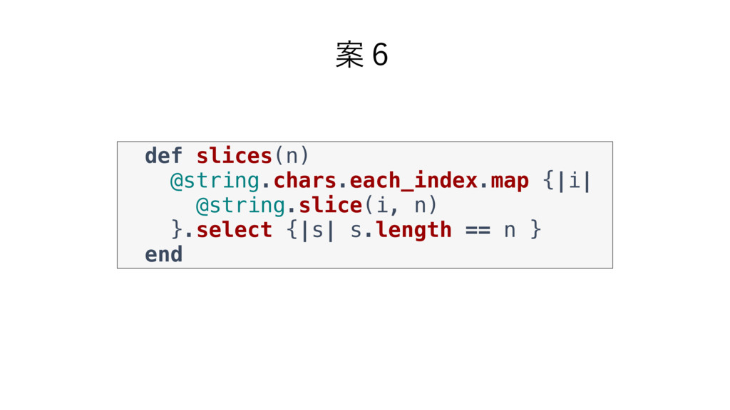 Ҋ̒ def slices(n) @string.chars.each_index.map {...