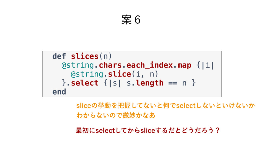Ҋ̒ def slices(n) @string.chars.each_index.map {...
