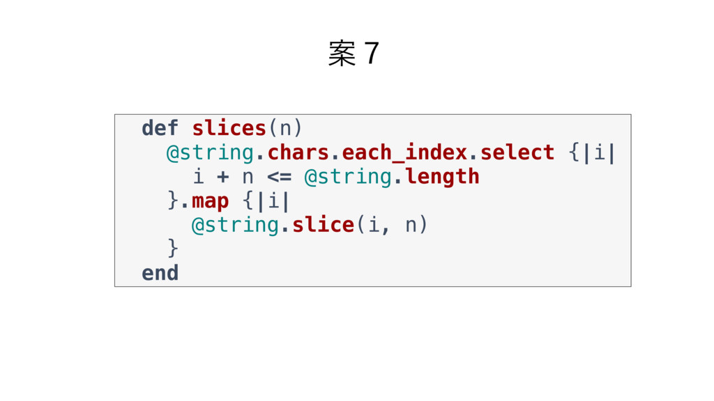 Ҋ̓ def slices(n) @string.chars.each_index.selec...