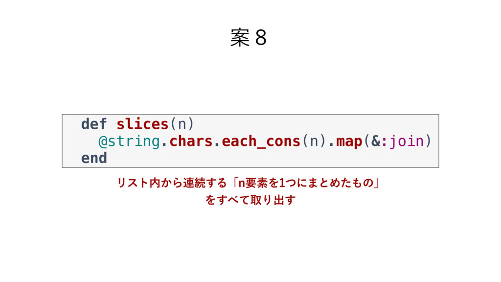 Ҋ̔ def slices(n) @string.chars.each_cons(n).map...