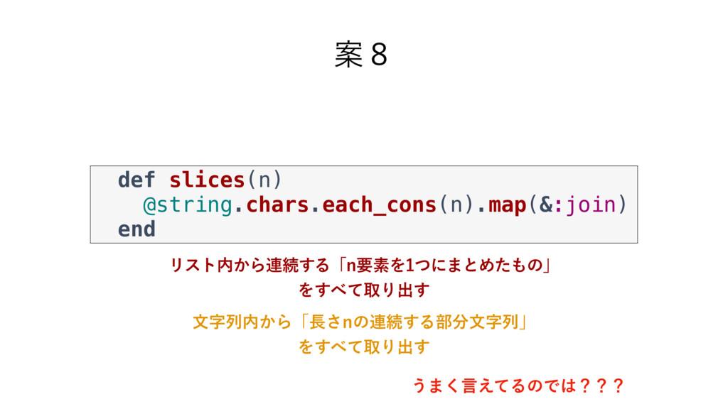 Ҋ̔ def slices(n) @string.chars.each_cons(n).map...