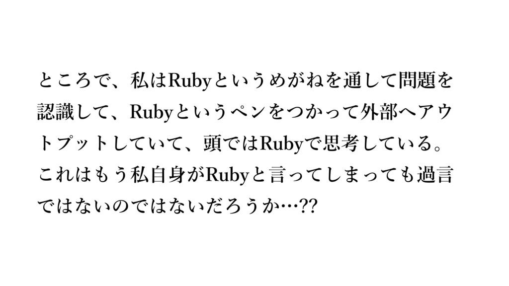 ところで、私はRubyというめがねを通して問題を 認識して、Rubyというペンをつかって外部へ...