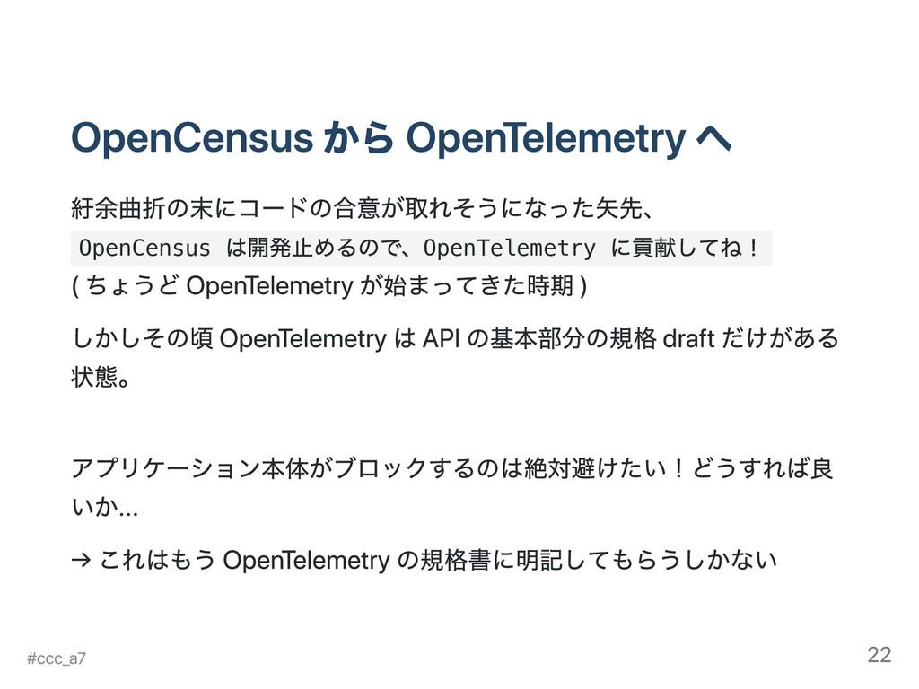 OpenCensus OpenTelemetry