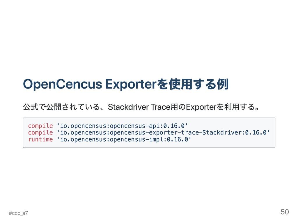 compile 'io.opencensus:opencensus-api:0.16.0' c...