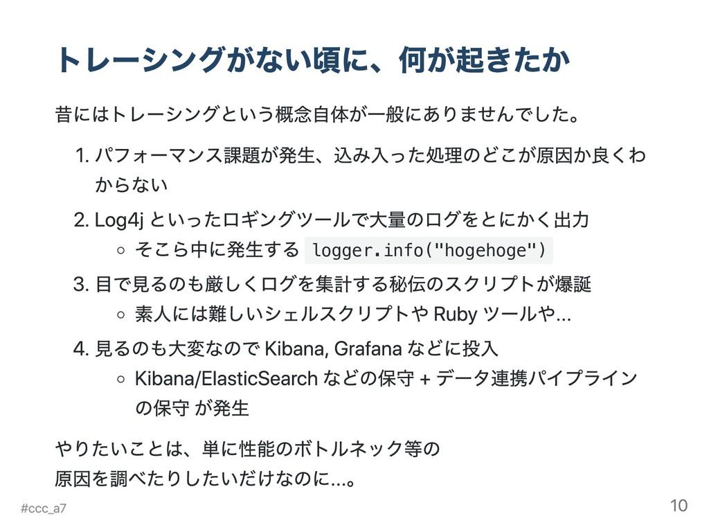 """logger.info(""""hogehoge"""")"""