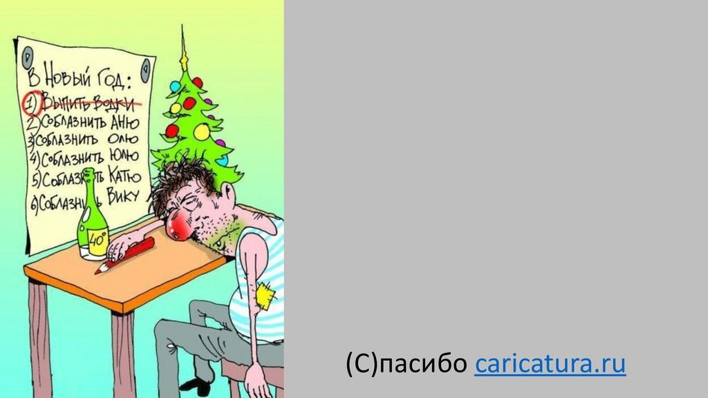 (С)пасибо caricatura.ru
