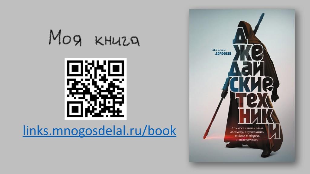 links.mnogosdelal.ru/book