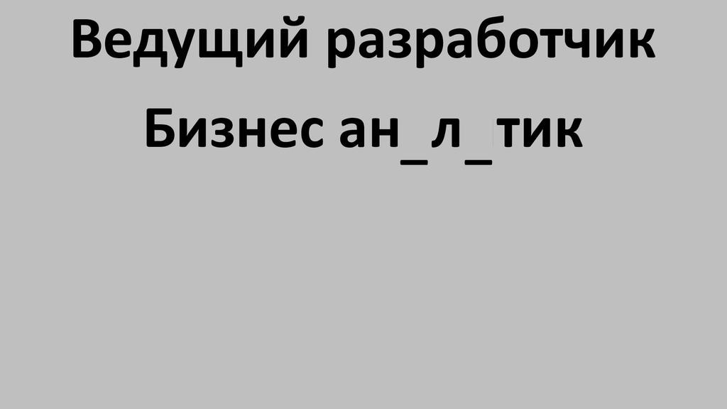 Ведущий разработчик Бизнес аналитик _ _