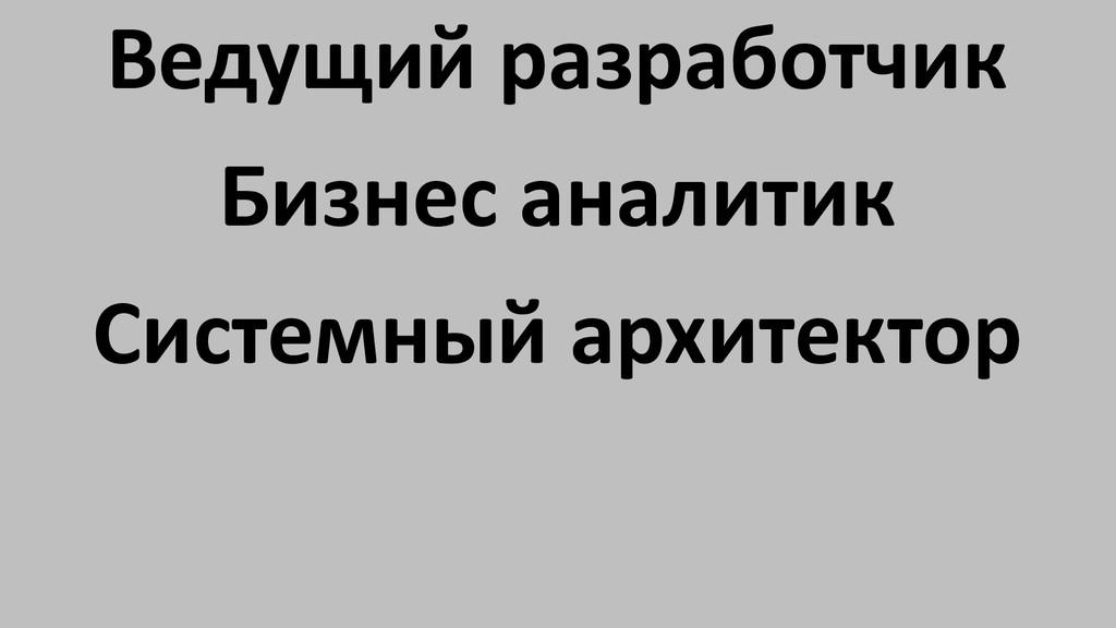 Ведущий разработчик Бизнес аналитик Системный а...