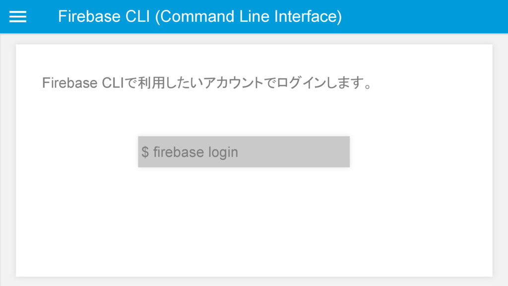 Firebase CLI (Command Line Interface) Firebase ...