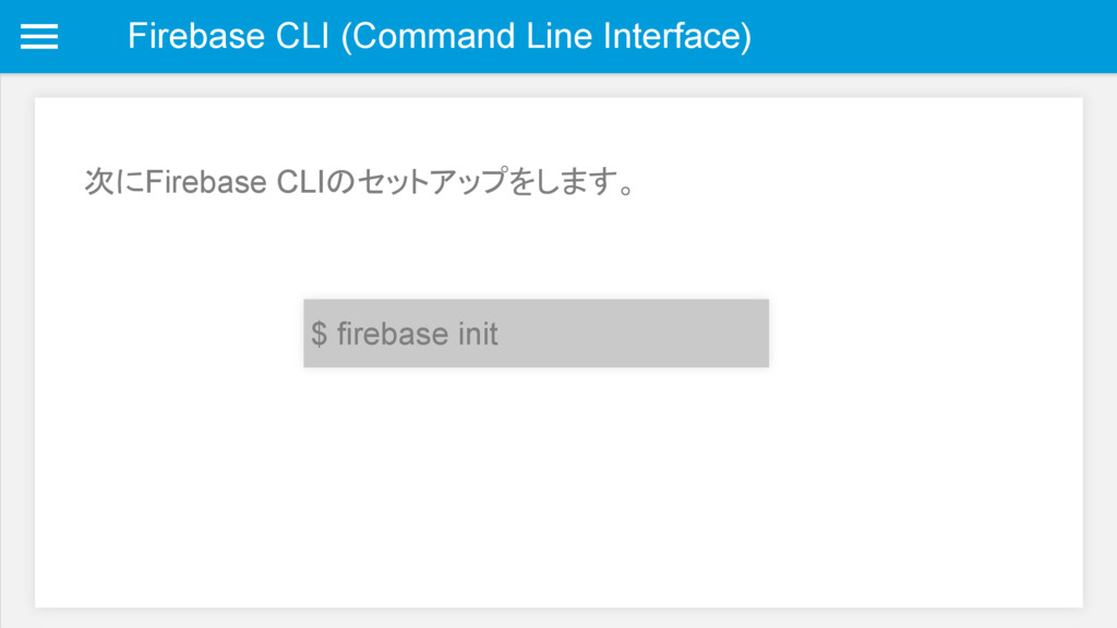 Firebase CLI (Command Line Interface) 次にFirebas...