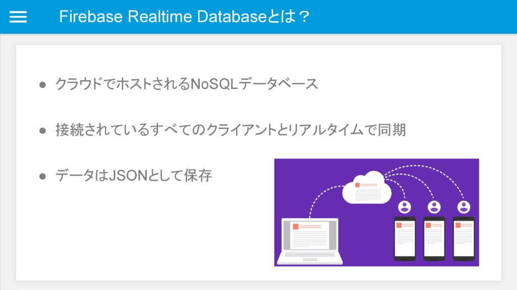 Firebase Realtime Databaseとは? ● クラウドでホストされるNoSQ...