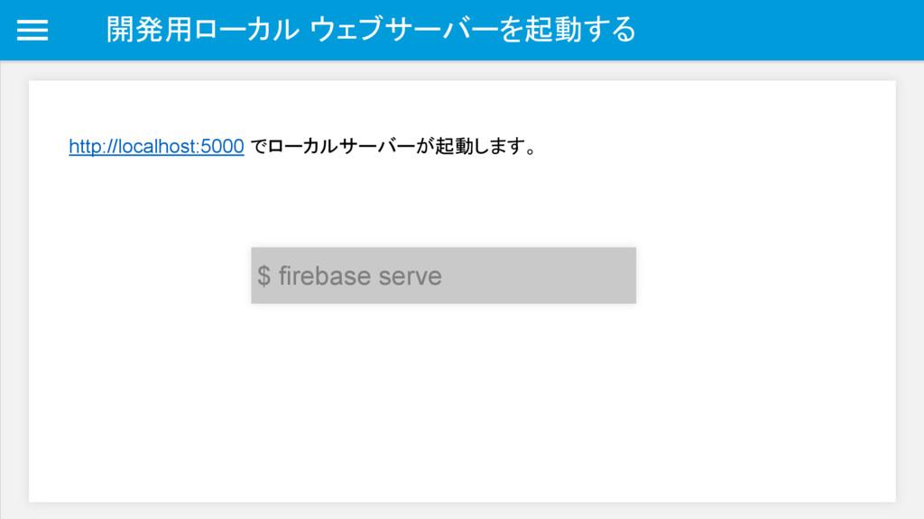 開発用ローカル ウェブサーバーを起動する http://localhost:5000 でローカ...