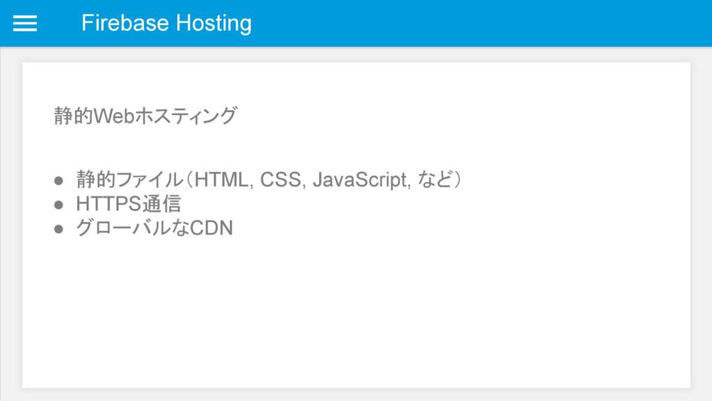 Firebase Hosting 静的Webホスティング ● 静的ファイル(HTML, CSS...