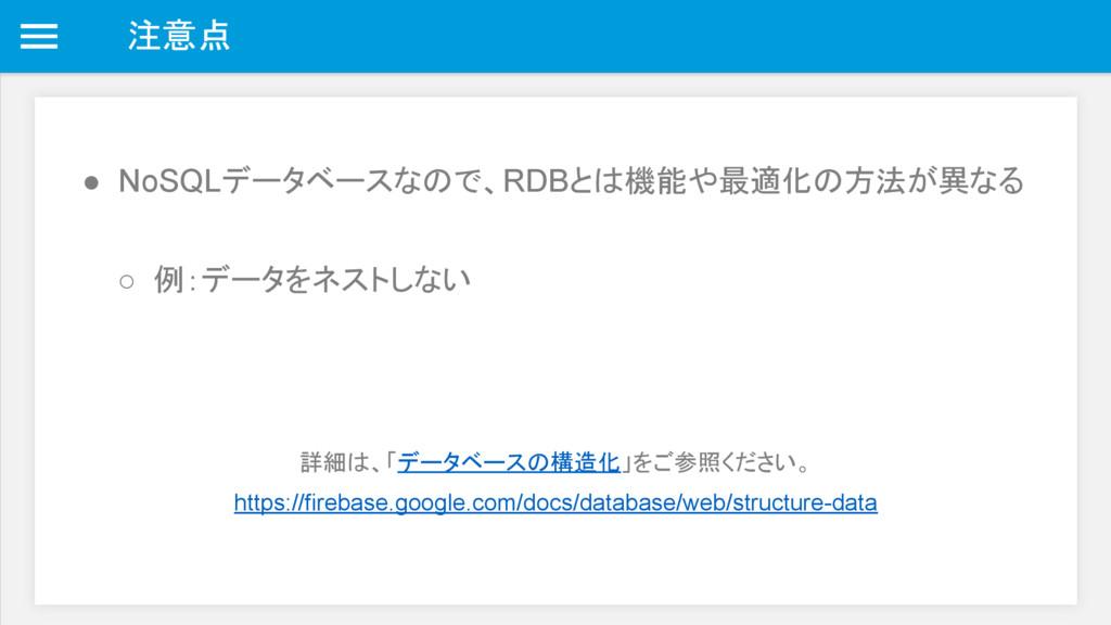 注意点 ● NoSQLデータベースなので、RDBとは機能や最適化の方法が異なる ○ 例:データ...