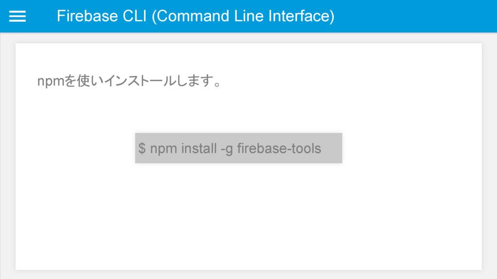 Firebase CLI (Command Line Interface) $ npm ins...