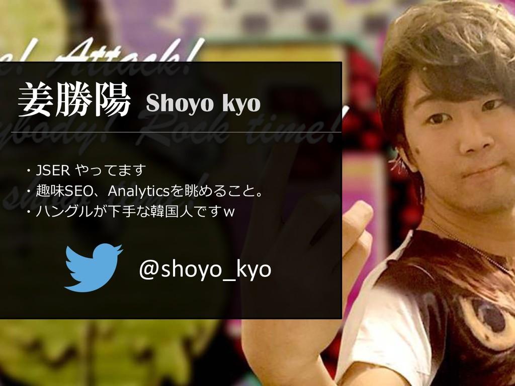 J A E Shoyo kyo @shoyo_kyo