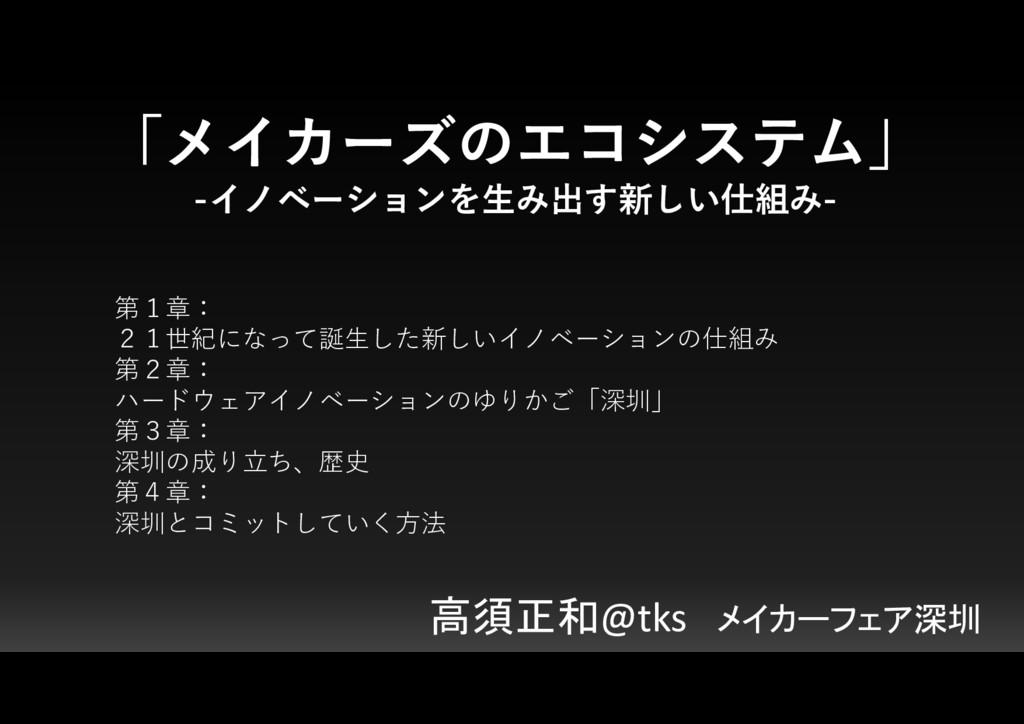 「メイカーズのエコシステム」 -イノベーションを生み出す新しい仕組み- 高須正和@tks メイ...