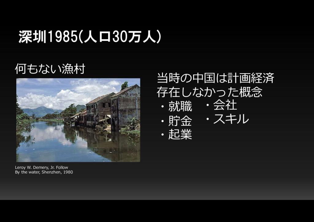 深圳1985(人口30万人) 当時の中国は計画経済 存在しなかった概念 ・就職 ・貯金 ・起業...