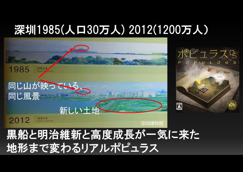 深圳1985(人口30万人) 2012(1200万人) 黒船と明治維新と高度成長が一気に来た ...