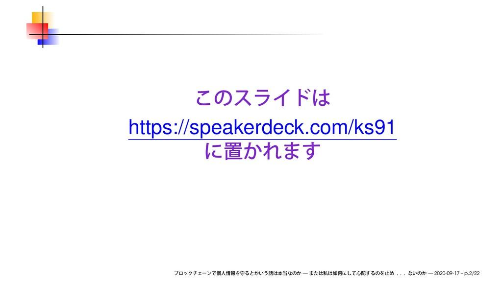 https://speakerdeck.com/ks91 — . . . — 2020-09-...