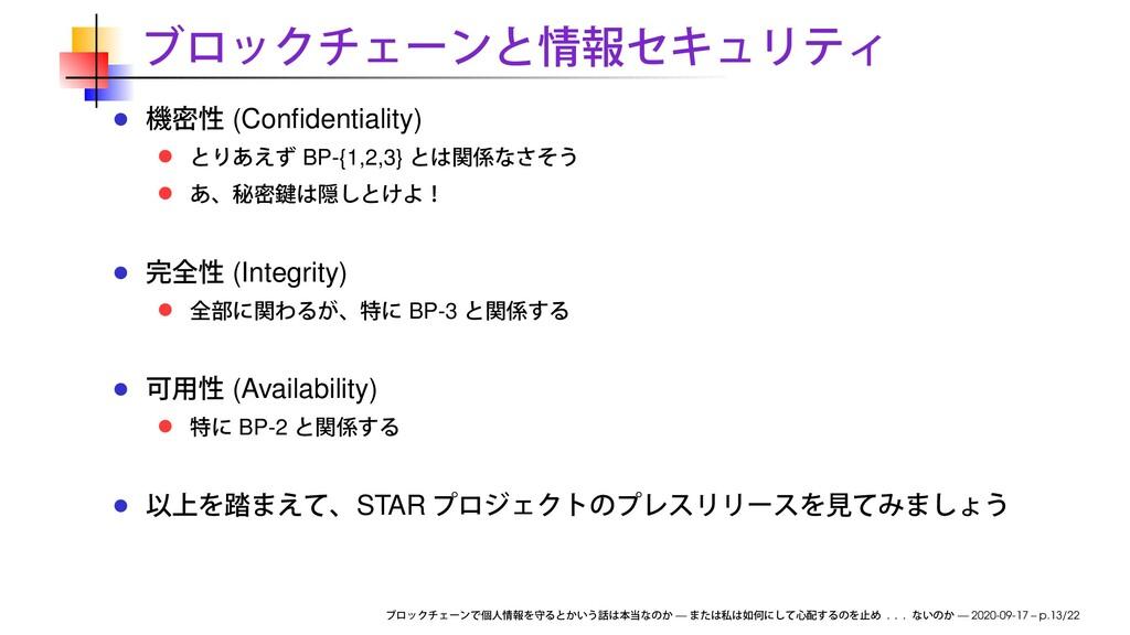 (Confidentiality) BP-{1,2,3} (Integrity) BP-3 (A...