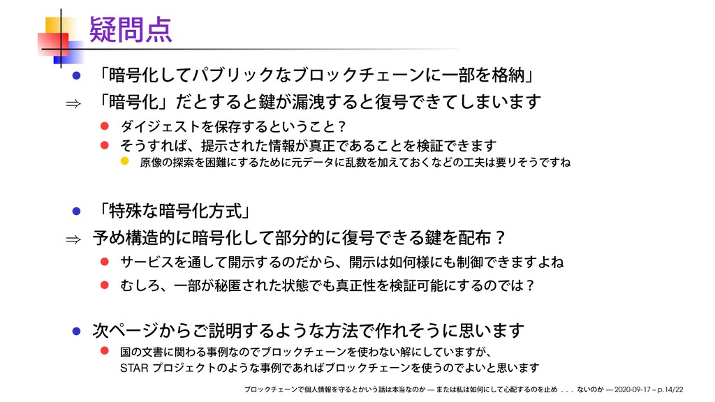 ⇒ ⇒ STAR — . . . — 2020-09-17 – p.14/22
