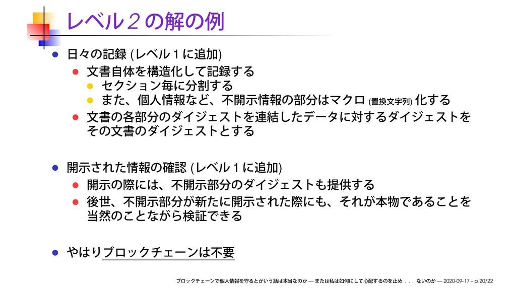 2 ( 1 ) ( ) ( 1 ) — . . . — 2020-09-17 – p.20/22