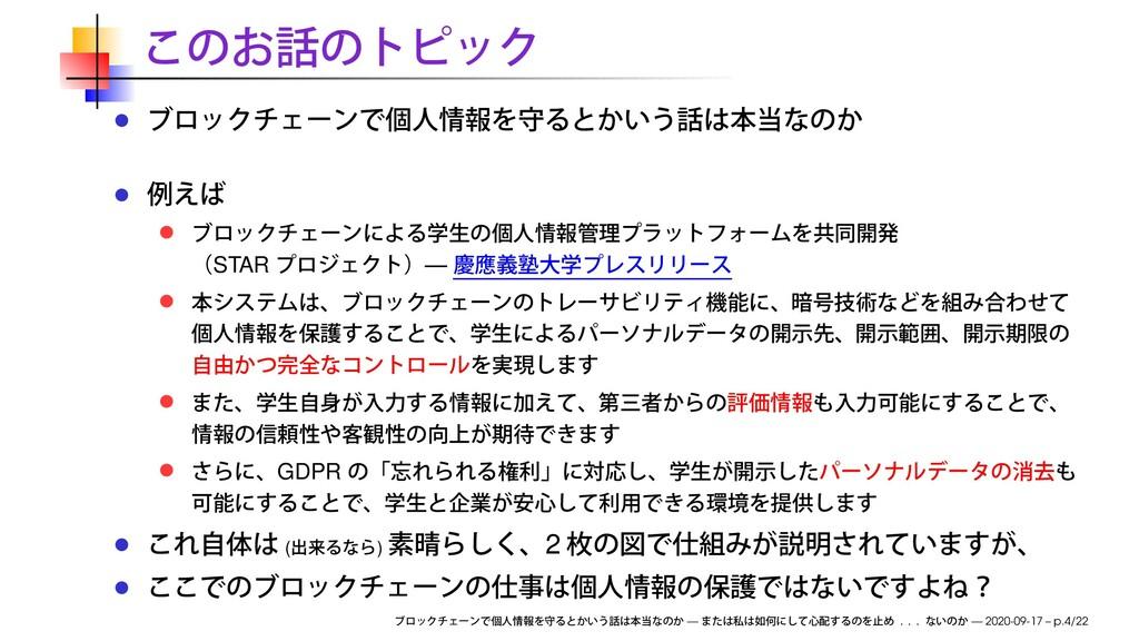 STAR — GDPR ( ) 2 — . . . — 2020-09-17 – p.4/22