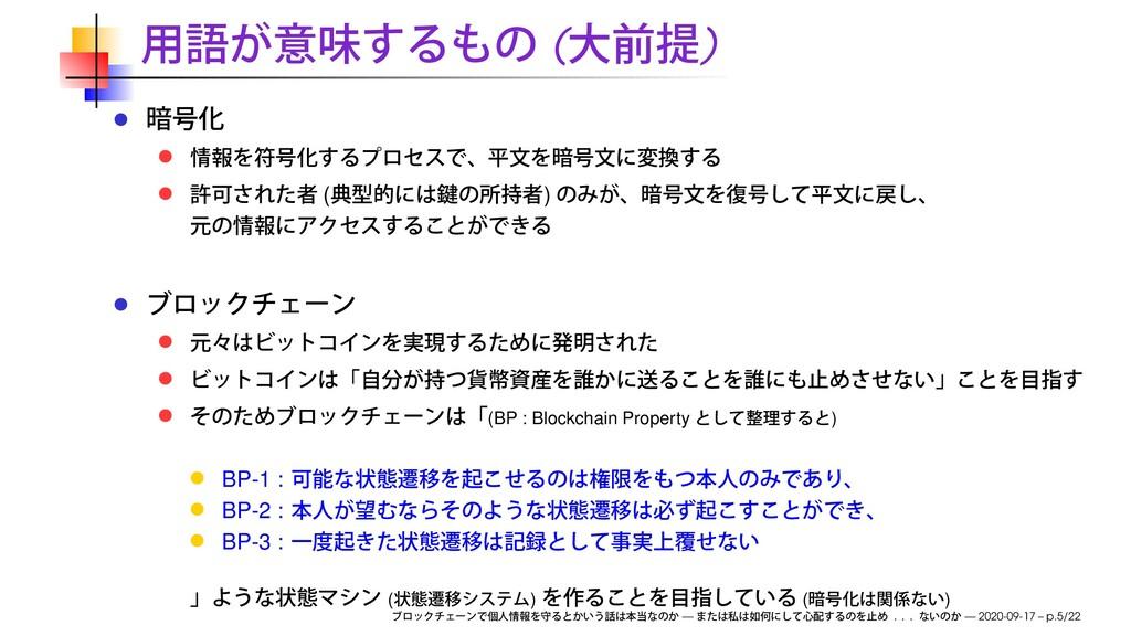( ) ( ) (BP : Blockchain Property ) BP-1 : BP-2...