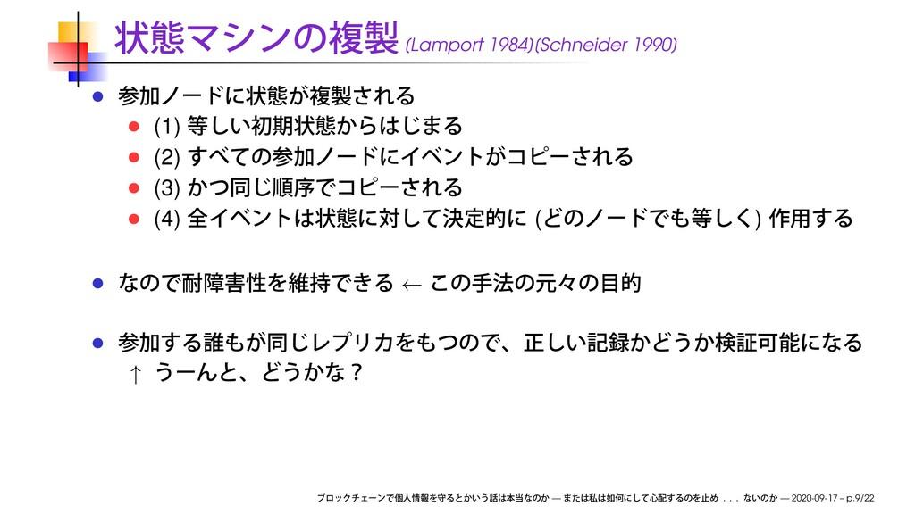 [Lamport 1984][Schneider 1990] (1) (2) (3) (4) ...