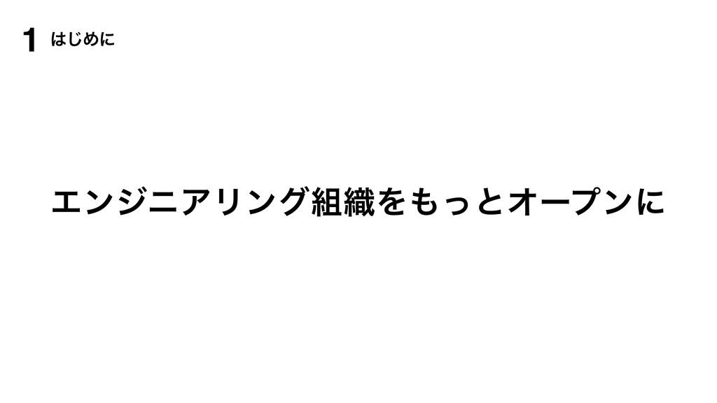 ͡Ίʹ 1 ΤϯδχΞϦϯά৫ΛͬͱΦʔϓϯʹ