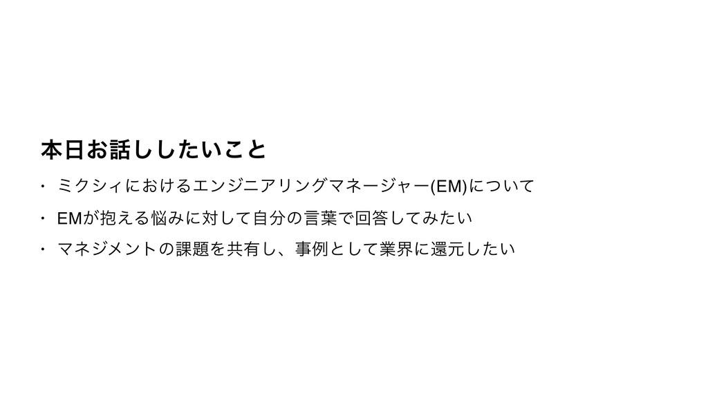 ຊ͓͍ͨ͜͠͠ͱ • ϛΫγΟʹ͓͚ΔΤϯδχΞϦϯάϚωʔδϟʔ(EM)ʹ͍ͭͯ • E...