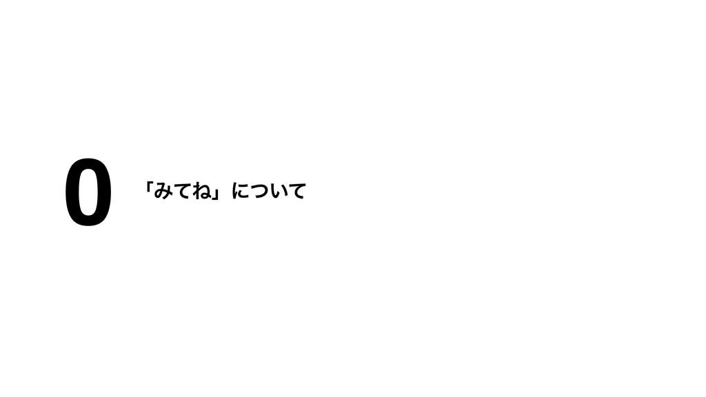 0 ʮΈͯͶʯʹ͍ͭͯ