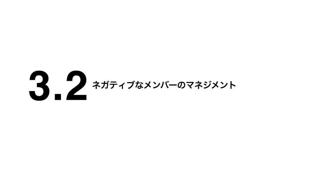 3.2ωΨςΟϒͳϝϯόʔͷϚωδϝϯτ