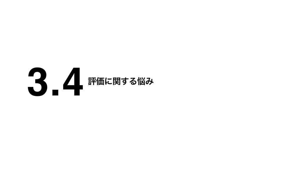 3.4ධՁʹؔ͢ΔΈ