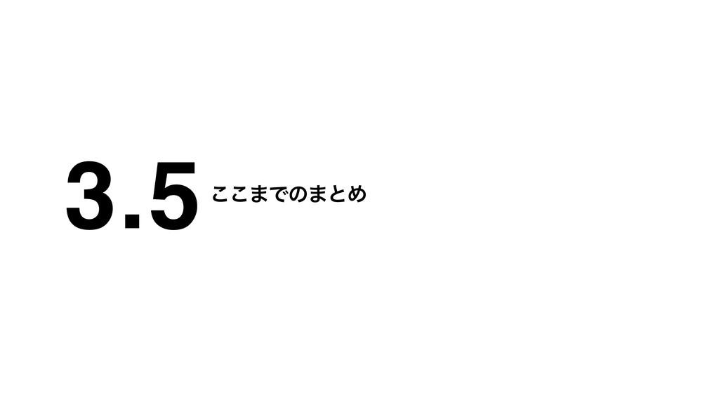 3.5͜͜·Ͱͷ·ͱΊ