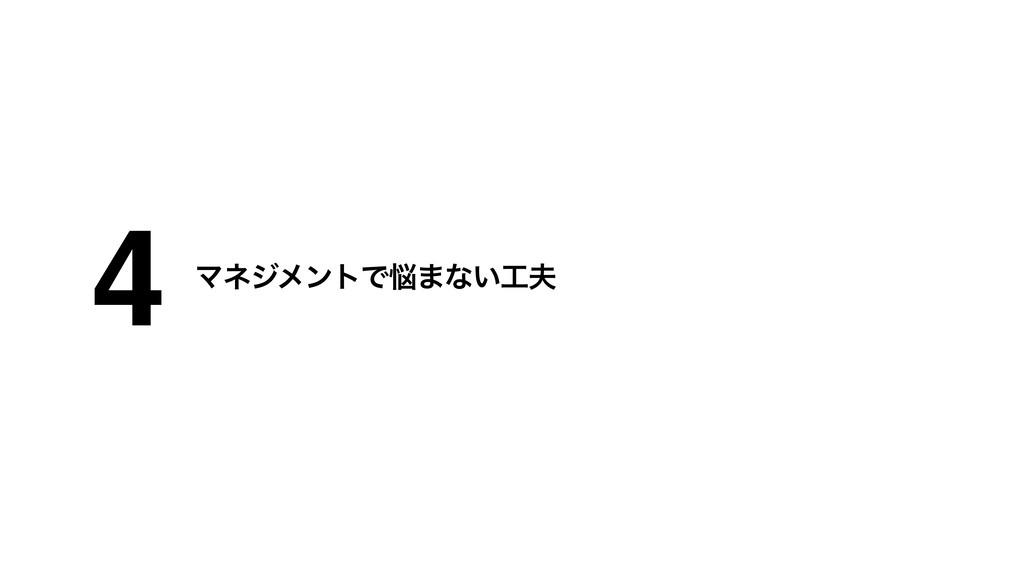 4 ϚωδϝϯτͰ·ͳ͍