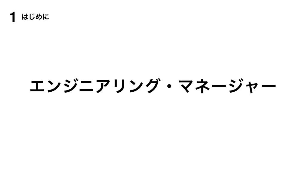 ͡Ίʹ 1 ΤϯδχΞϦϯάɾϚωʔδϟʔ