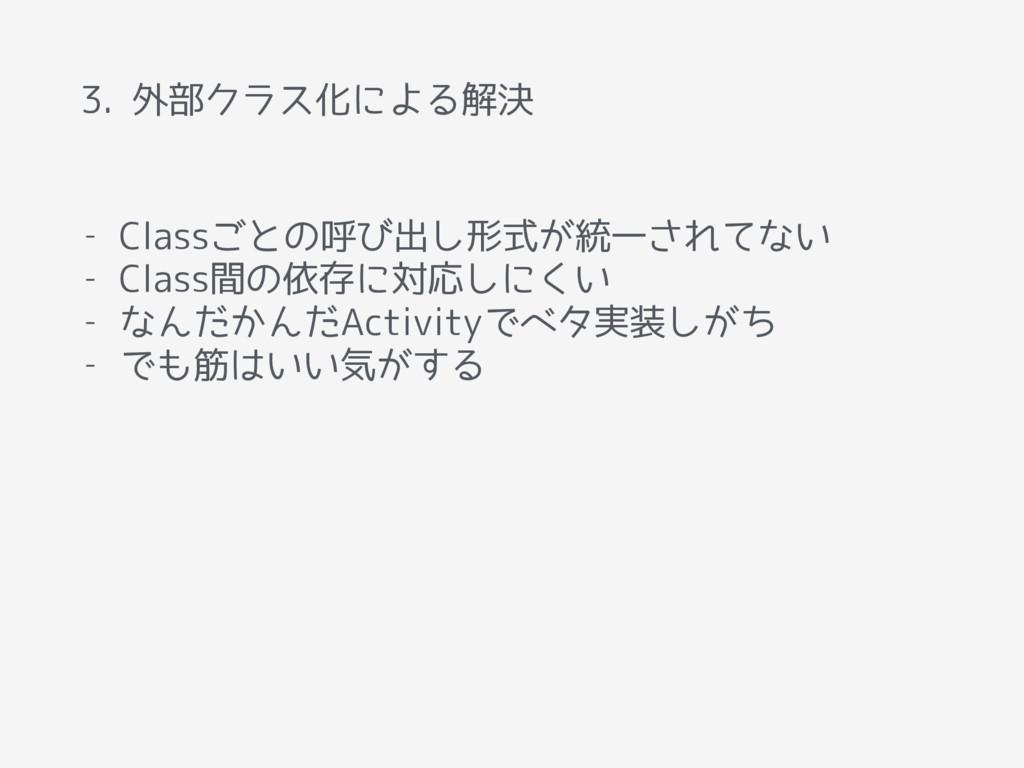 3. 外部クラス化による解決 - Classごとの呼び出し形式が統一されてない - Class...